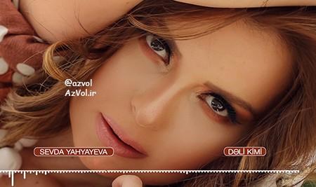 دانلود آهنگ آذربایجانی جدید Sevda Yahyayeva به نام Deli Kimi
